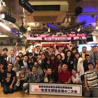 佐賀県飲食業生活衛生同業組合佐賀支部総会後の二次会ありがとうございます!レストバー★スターライト熊本  栄田修士