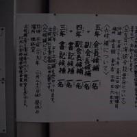 児童会役員選挙公示