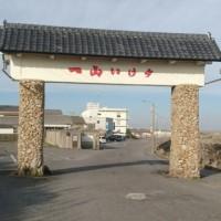 一山いけす「磯定食」(千葉県銚子市)