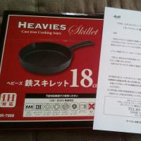 Asahi スタイルフリー 鉄製スキレット