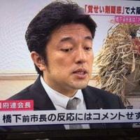 【森友疑惑】本日の小ネタ 薬物疑惑は大阪選出の衆議院議員