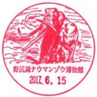 ぶらり旅・ナウマンゾウ博物館①オブジェがいろいろと・・・(長野県上水内郡信濃町)