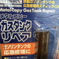 ガソリンタンク修理完了⁈