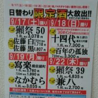 9/17(土)・18(日)・19(月)・22(木)店頭チラシ
