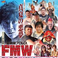 6月24日(金)のつぶやき 中野巽耀 UWF FMW 第4ラウンド 水戸市民体育館