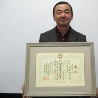 竹駒産業文化賞を受賞しました