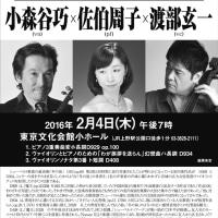 2/4シューベルト室内楽特別コンサート(No.2451)