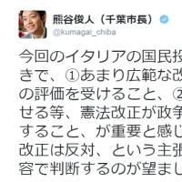 千葉市長・熊谷俊人氏 / 「安倍政権の下での『憲法改正は反対』という論理の不思議」