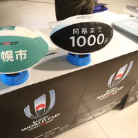 12/24ラグビーワールドカップ2019・1000日前イベントin札幌市
