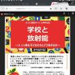 7/15(土)子ども全国ネット『学校と放射能~3.11後を⼦どもたちとどう⽣きるか〜』