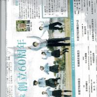 ゼロ磁場 西日本一 氣パワー・開運スポット 松徳学院 60周年式典(10月22日)