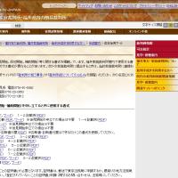 成年後見サイトの書式(福井地方裁判所・福井家庭裁判所・福井県内の簡易裁判所)