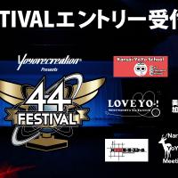 2016 44FESTIVAL エントリー中受付中!