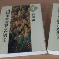 世界で初めて円周率自乗の公式を発見した日本人