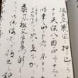 さてこれは源孫の字か與惣治の字か 源孫だ書いたのは。この内容 別な便箋にあった。