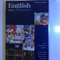 持たない幸せ。⑦  英語教材スピードラーニング。
