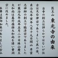 笑顔の五百羅漢 in 大分・宇佐市