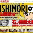 170719 石森プロ公式ウェブマガジン「ISHIMORI MAGAZINE」が今日からスタートだそうで