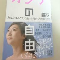 良かった本☆彡『オンナの自由』