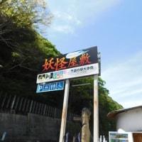 近畿四国遠征(あのしょんべん小僧に会いに行くの巻)