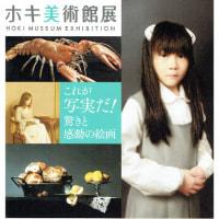 秋田県立近代美術館「ホキ美術館展」(2)