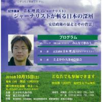 とよかわ九条の会が靑木理さんを迎え「11周年のつどい」を開催