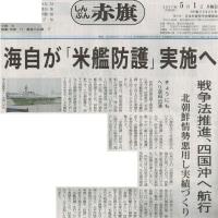 #akahata 海自が「米艦防護」実施へ/戦争法推進、四国沖へ航行・・・今日の赤旗記事