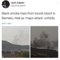 マリ・バマコ郊外でテロ襲撃事件発生か