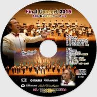 広島市立五日市中学校 吹奏楽部  Final Concert 2015の極みの音源  いっぺん聴いて見る?