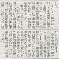 #akahata 三笠宮が死去/旧日本軍の残虐行為批判・・・今日の赤旗記事