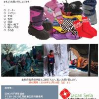 【至急】2016シリアの子ども達支援 冬のキャンペーン実施中