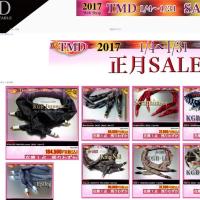 TMDは現在、正月セール中です!