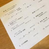 先月のコンサート  ~イースター~