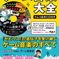 『ゲーム音楽大全』にインタビュー記事掲載♪