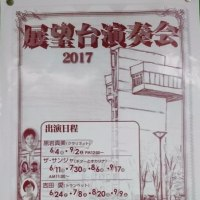 緑ヶ丘展望台 トランペット演奏会 ~2017年6月24日~