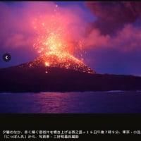 西ノ島噴火