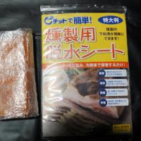 マイ道楽VoL62 「刺身用サーモンに煙の魔法を掛けた!」