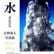 古賀勇人写真展 水 -water-   8/1-8/12