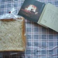 沖縄編 宗像堂酵母パン