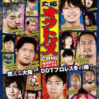 12月4日(日)のつぶやき HARASHIMA 奪還 越前屋俵太 コタツ DDT 銀シャリ 優勝 M-1グランプリ2016