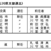 平成29年度石川県支部定期評議員会の開催