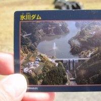 熊本ダムカード 氷川ダム