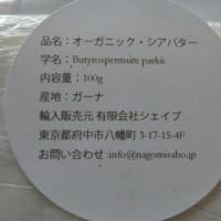 オーガニックシアバター