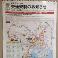 26日は東京マラソン