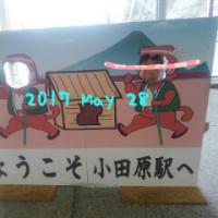 運動会から箱根