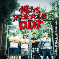 9月26日(月)のつぶやき 俺たち文化系プロレスDDT 映画 第29回東京国際映画祭