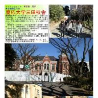 工場・施設見学 その164 慶応大学三田校舎