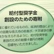 佐久市出身の武論尊さんからの寄付4億円。 これを財源に給付型奨学金制度を創設