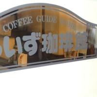 藻岩山ロープウエイ入り口近く、小熊邸で コーヒータイム