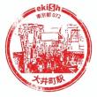 東京臨海高速鉄道 大井町駅